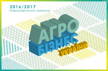 agrobusiness-ukraine-2016-12017