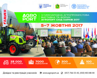 agroport-kharkiv