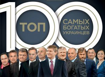 top-100-rich-ukrainians