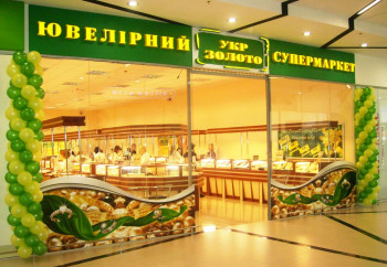 yuvelirnyiy_supermarket_-ukrzoloto--1300