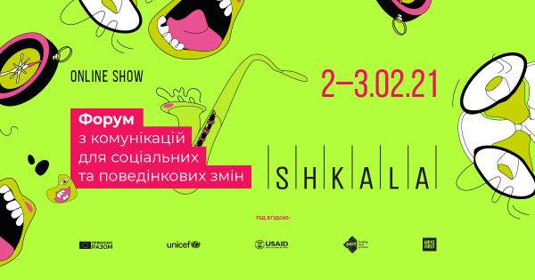 SHKALA 2021 cover