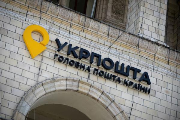 GettyImages_1023312122_ukrposhta