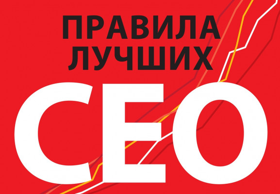 ceo-rules