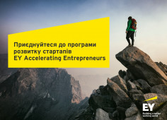 EY announces the Accelerating Entrepreneurs program for startups in Ukraine