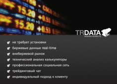 US investors have invested $1.3 million in finteh startup TRData from Ukraine
