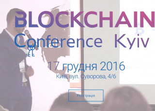 Blockchain Conference Kyiv