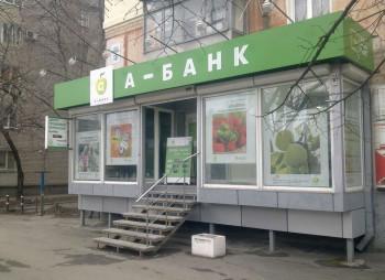 -банк