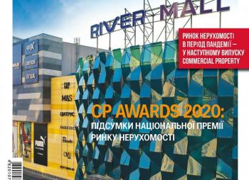 Березневий випуск Commercial Property