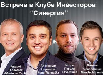 """Встреча Клуба Инвесторов """"Синергия"""" на тему """"Как зарабатывать х10 на IT проектах?"""""""