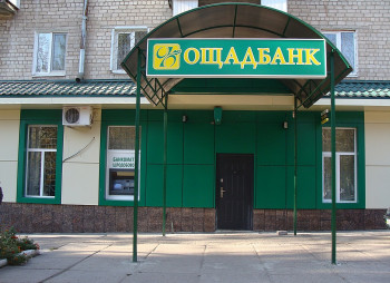 23 bank premises of Oschadbank to be sold in Kyiv