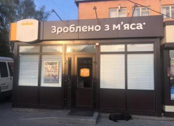 бизнес в Житомире