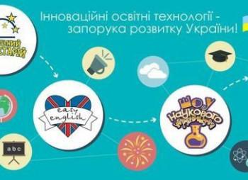 бизнес для школ и садов Киева