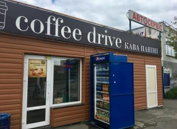кофейня в Киеве