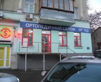 ортопедического салона