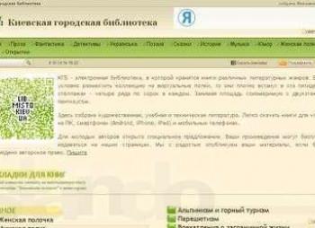 сайт КГБ Киевская Городская Библиотека
