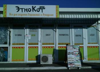 магазина рукоделия