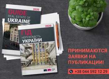 Готовиться к выходу ежегодное издание «Гид по украинскому рынку недвижимости»
