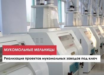 flour-mills-ua-3