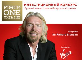"""Конкурс на лучший инвестиционный проект Украины от """"One Forum Ukraine"""" с участием Ричарда Брэнсона"""