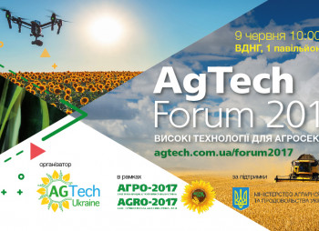 AGTech_Forum_2017_Adverts_Advert_230x95_2