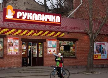rukovichka