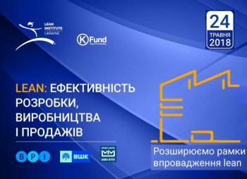 lean-conference-sm