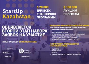 startup-kazahstan