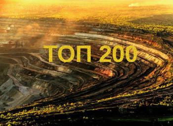 top-200-ukraine