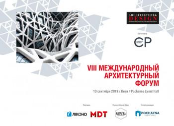 mejdunarodnyiy-arhitekturnyiy-forum-ot-commercial-property