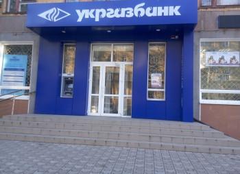 ЕБРР увеличил лимит торгового финансирования Укргазбанка с $40 млн. до $80 млн