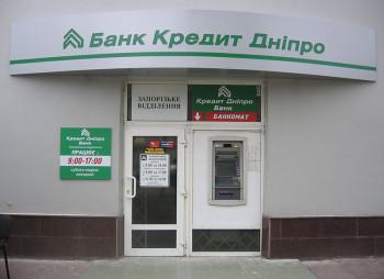 Кредит Днепр могут продать Ярославскому