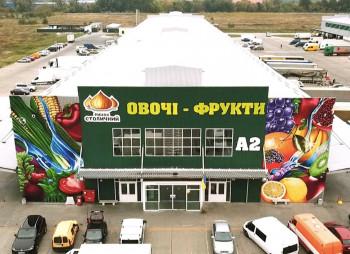 Stolitsa Group хочет докупить 54,25% киевского рынка 'Столичный'