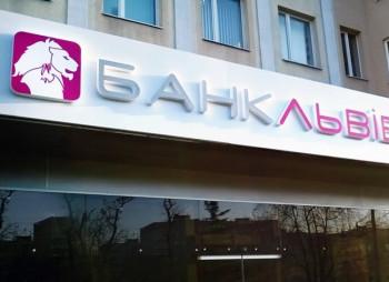"""ЕБРР предоставил """"Банку Львов"""" кредит €7,5 млн"""