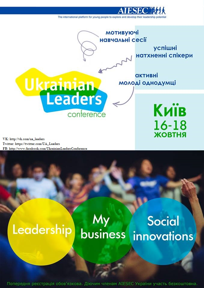 "Конференция ""Ukrainian Leaders"""