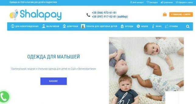 cfba703e0c175 Продам интернет-магазин детской одежды