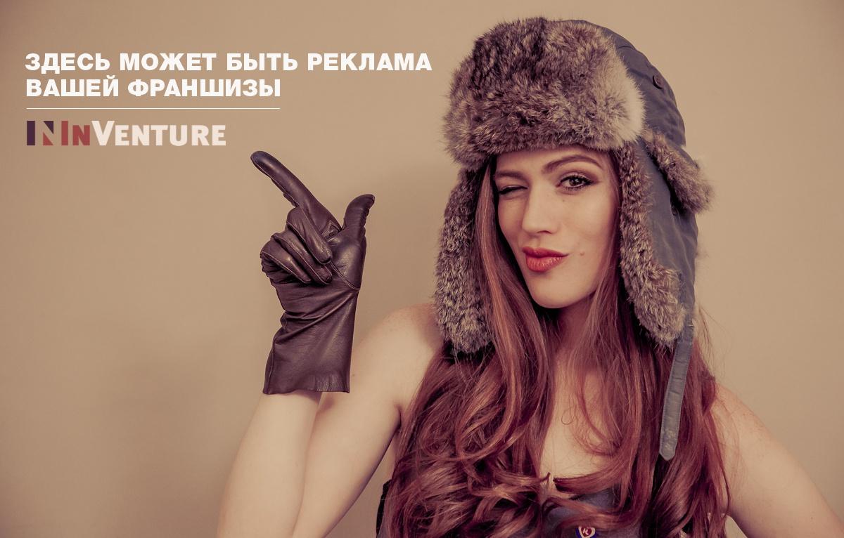 Реклама - франчайзинг, франшизы в Украине